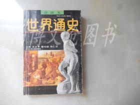 绘画本世界通史: 古代卷(下册).