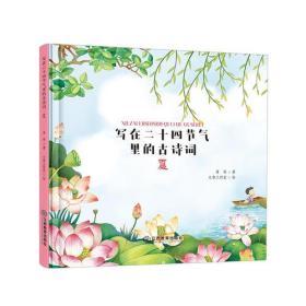 新书--中国儿童图画故事:写在二十四节气里的古诗词·夏(精装)