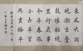【保真】河南省书协会员、知名书法家张兴义:范成大《晚潮》
