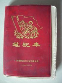 文革红塑笔记本---广东省第四次妇女代表大会   写了大概一半 都是诗歌之类  按图发货 严者勿拍 售后不退 谢谢理解!