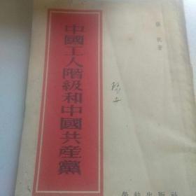 50年代旧书,张帆著,中国工人阶级和中国共产党