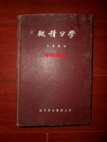 微积分学 精装本 1948年第1版1956年16印 繁体横排本(扉页有私藏签名印章 自然旧 正版现货 实拍照片)