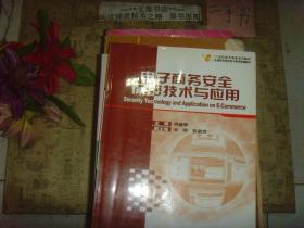 电子商务安全保密技术与应用(第一版3印)》保正版纸质书,内无字迹