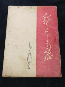 1948年哈尔滨出版毛泽东著《新民主主义论》一册全