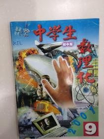中学生数理化(2001年第9期)