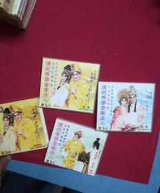 VCD:大型古装粤剧-汉武帝梦会卫夫人-3碟装,彭炽权,曾慧,主演