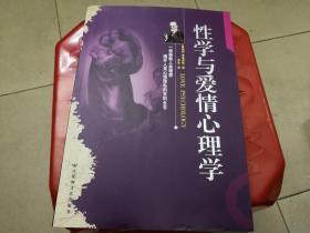 弗洛伊德《性学与爱情心理学》《梦的解析》《精神分析学引论.新论》(三本)