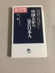 中国人见 日本人(孔健)