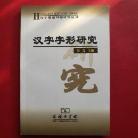 汉字字形研究