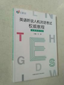 英语听说人机对话考试权威教程 【北京市初中版】