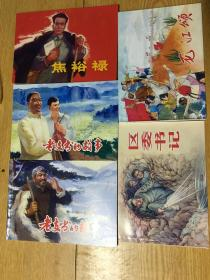 中国乡村故事(四)