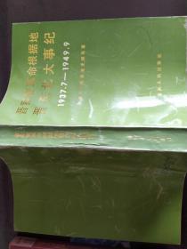 晋察冀革命根据地晋东北大事记(1937•7-1949•9)