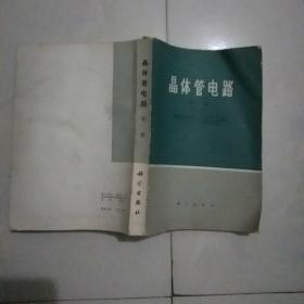 晶体管电路  第二册