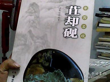 中国名砚·苴却砚