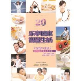 乐享健康 智慧生活:《保健与生活》创刊20周年纪念特刊