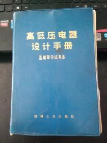 高低压电器设计手册