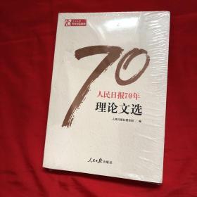 人民日报70年理论文选/人民日报70年作品精选