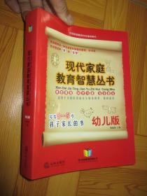现代家庭教育智慧丛书:幼儿版   (小16开)