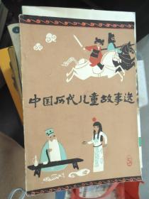 中国历代儿童故事选