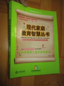 现代家庭教育智慧丛书:特殊需要儿童的家庭教育  (小16开)