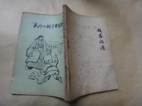 武训批判学习资料(版本不多见,封面精美) 武汉大学民国时期文学院的研究生的赵君诒毛笔签名自藏本