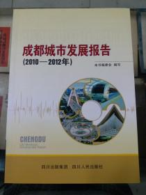成都城市发展报告(2010~2012年)