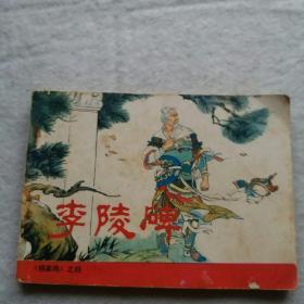 杨家将之四:李陵碑