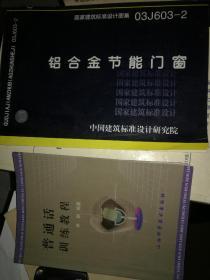 03J603-2 铝合金节能门窗,高铁列控设备技术专职任职资格理论培训班专用教材一二册
