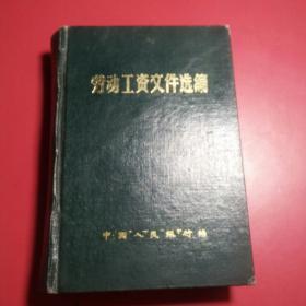 劳动工资文件选编,中国人民银行编