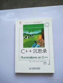 C++沉思录    [美]凯尼格、[美]莫欧 著;黄晓春 译 / 人民邮电出版社 / 2008-01 / 平装