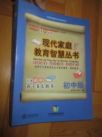 现代家庭教育智慧丛书(初中版)  小16开