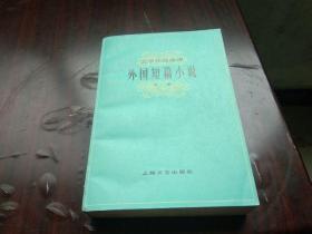 外国短篇小说  中册