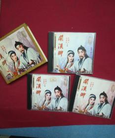 VCD:粤剧宝库-关汉卿--3碟装-红线女。马师曾 主演
