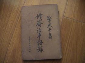 民国23年上海启智书局出版- 擎天手 著《修齐治平语录》!孔孟之道,兴国安邦