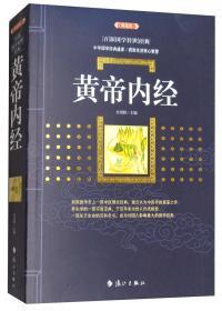 黄帝内经(典藏版)/百部国学传世经典