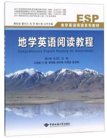 地学英语阅读教程
