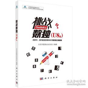 挑战数独:2017/2018北京市中小学数独比赛题集.U8组