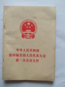 中华人民共和国第四届全国人民代表大会第一次会议主要文件
