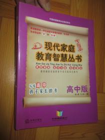 现代家庭教育智慧丛书:高中版  (小16开)