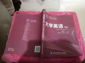 对外经济贸易大学远程教育系列教材:大学英语5