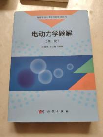 电动力学题解(第三版)