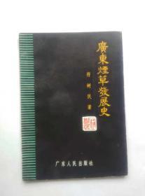 广东烟草发展史 (正版品佳)