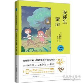 """安徒生童话(彩图注音 音频领读)三年级教育部新编小学语文教材""""快乐读书吧""""指定阅读"""