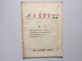 《共产党宣言》 1967年第2期