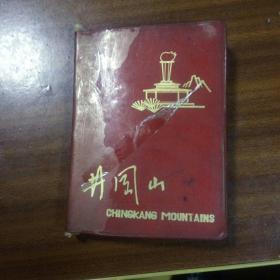 井冈山日记本1个。有写字,有撕了几页