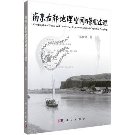 南京古都地理空间与景观过程