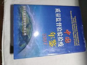 中国质量监督检验检疫年鉴2007