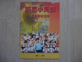 节目单:陕西小天鹅艺术团合唱团节目单