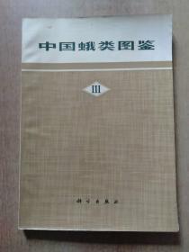 中国蛾类图鉴Ⅲ【本分册包括夜蛾科和虎蛾科,共1086种,有彩色图43版】