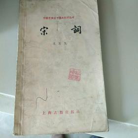 宋词   1982